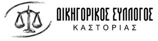 Δικηγορικός σύλλογος Καστοριάς